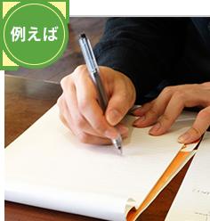 届け出書類提出・交渉の付き添い