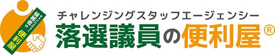 チャレンジングスタッフエージェンシー〜落選議員の便利屋〜